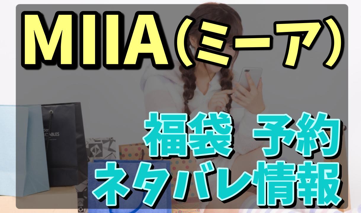 MIIA福袋_予約ネタバレ情報