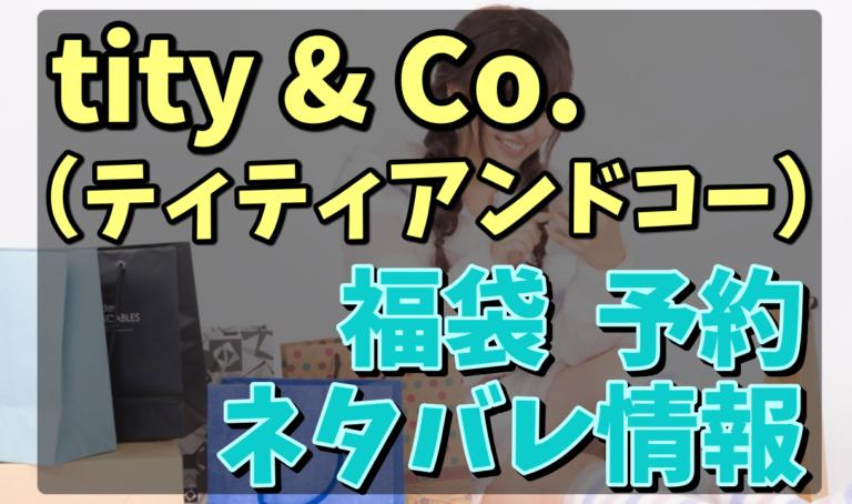 ティティーアンドコー福袋_予約ネタバレ情報