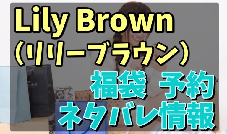 リリーブラウン福袋_予約ネタバレ情報