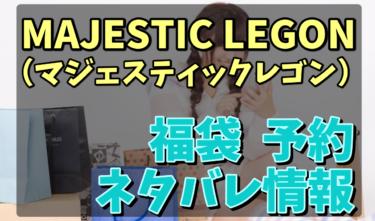 マジェスティックレゴン(MAJESTIC LEGON)福袋2021の予約と中身ネタバレ最新情報