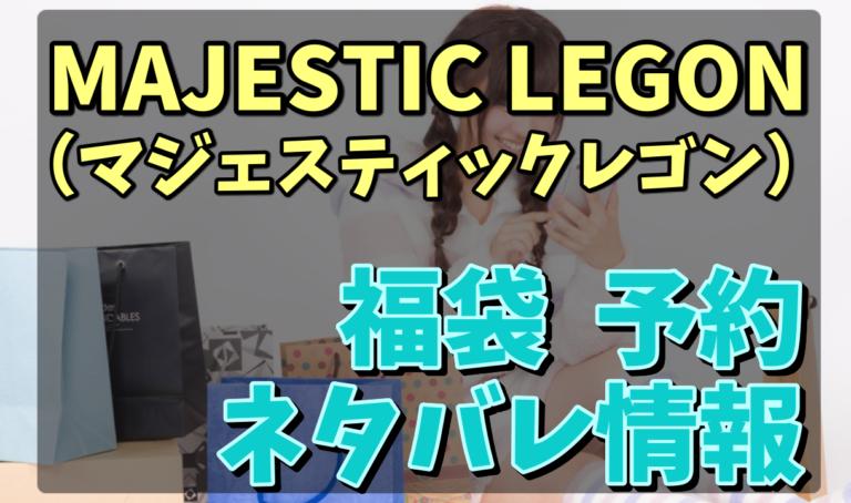 マジェスティックレゴン福袋_予約ネタバレ情報