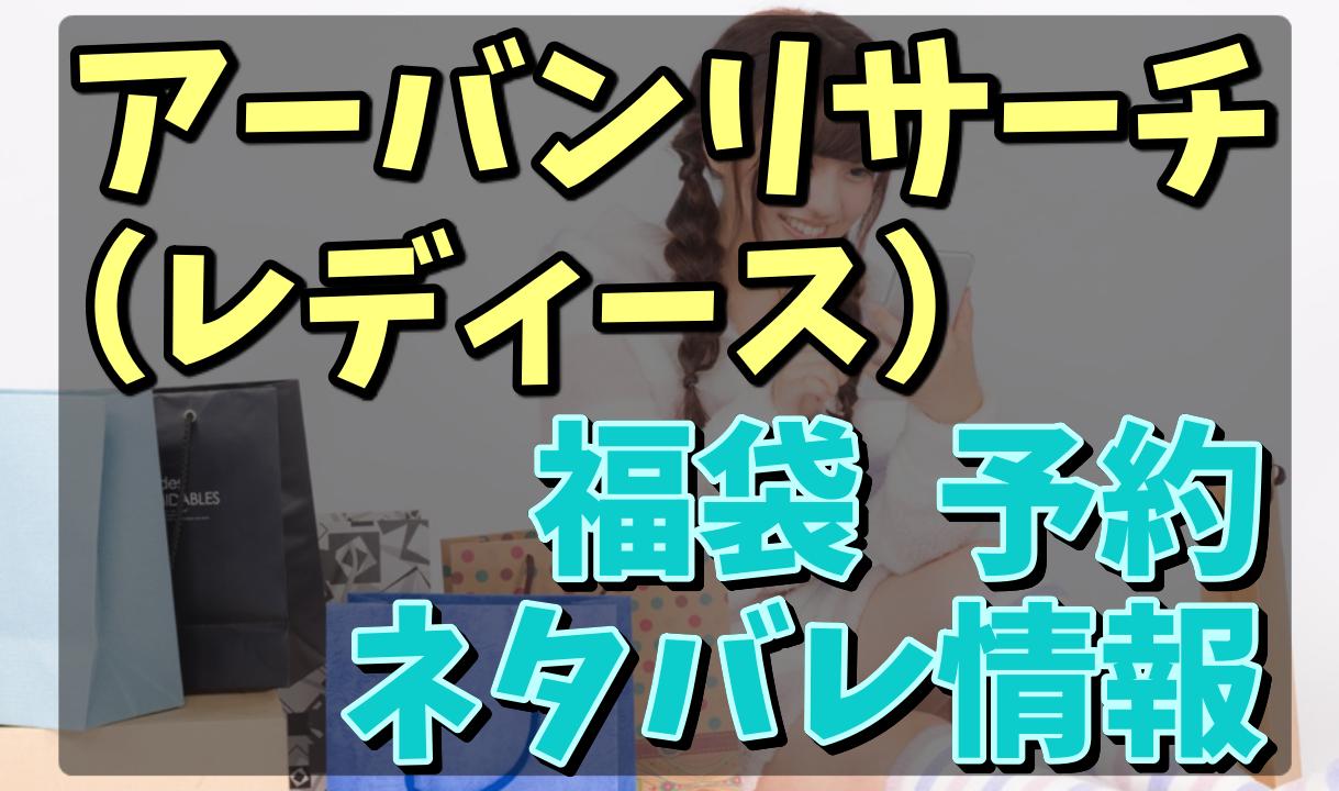 アーバンリサーチ福袋_レディース_予約ネタバレ情報