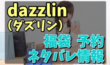 dazzlin(ダズリン)福袋2021の予約と中身ネタバレ最新情報