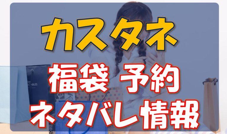 カスタネ_福袋