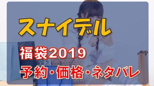 スナイデル_福袋2019