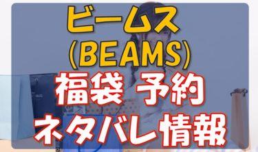 ビームス_福袋