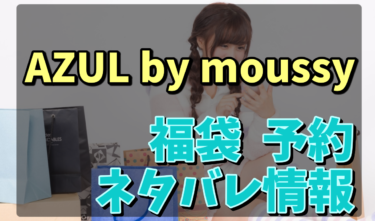 AZUL by moussy福袋2021の予約と中身ネタバレ最新情報