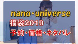 ナノユニバース_福袋2019