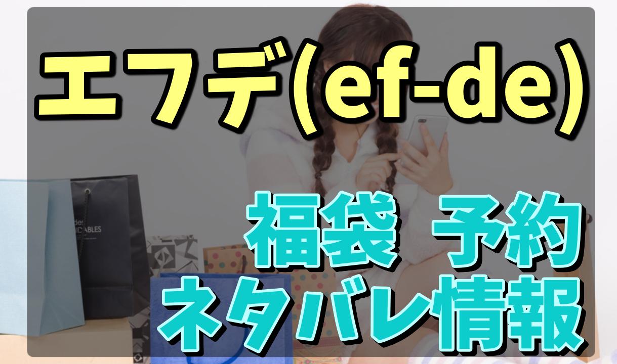 エフデ福袋_予約ネタバレ情報