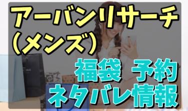 アーバンリサーチ福袋_メンズ_予約ネタバレ情報