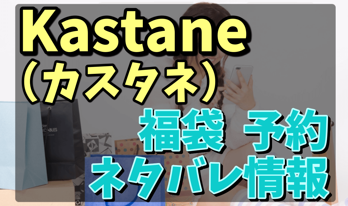カスタネ福袋_予約ネタバレ情報