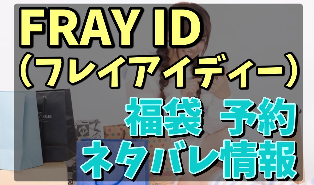 フレイアイディー福袋_予約ネタバレ情報