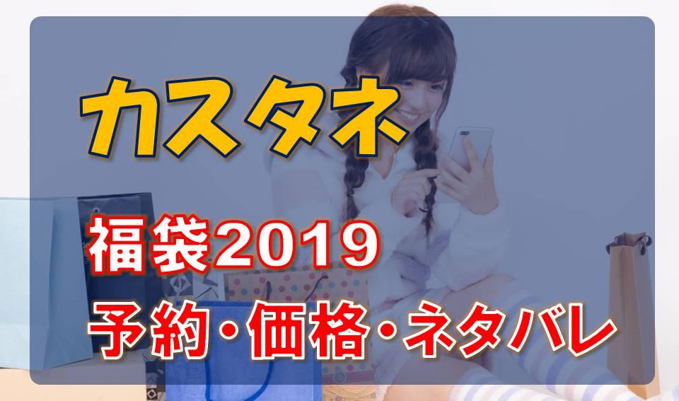 カスタネ_福袋2019