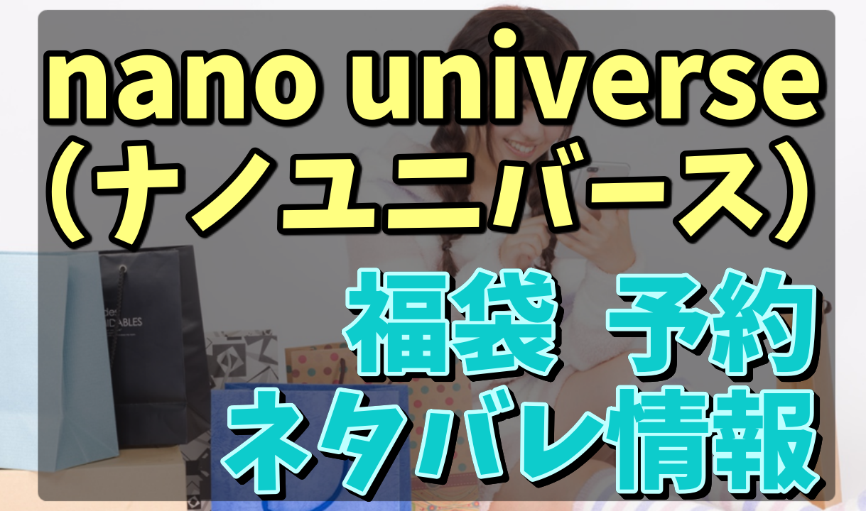 ナノ・ユニバース福袋_予約ネタバレ情報