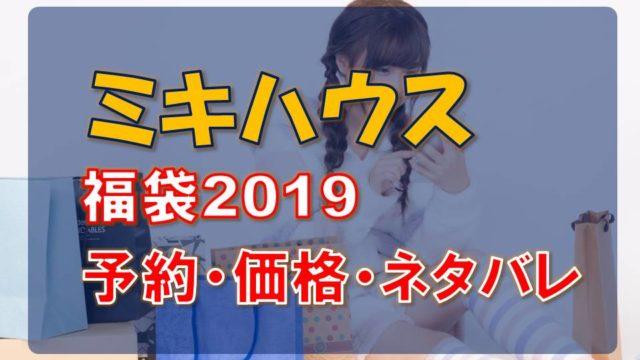ミキハウス_福袋2019