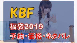 KBF_福袋2019