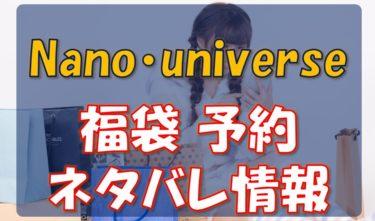 nano・universe_福袋