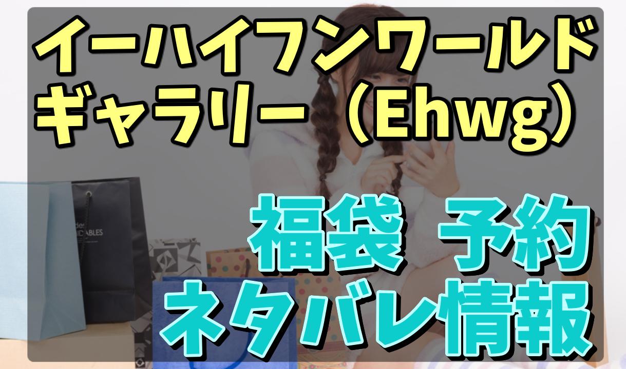 イーハイフンワールドギャラリー福袋_予約ネタバレ情報