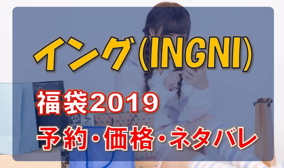 イング_福袋2019