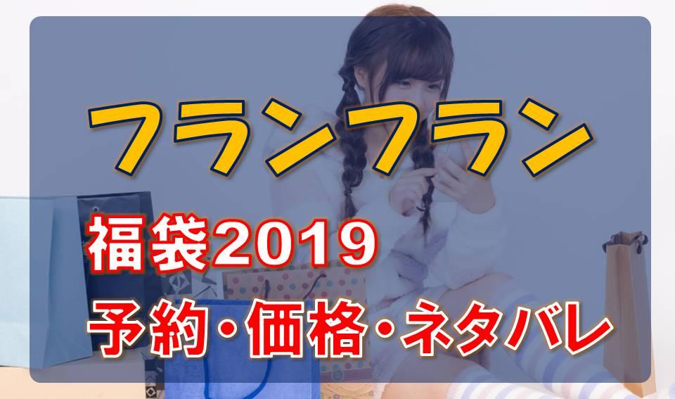フランフラン_福袋2019