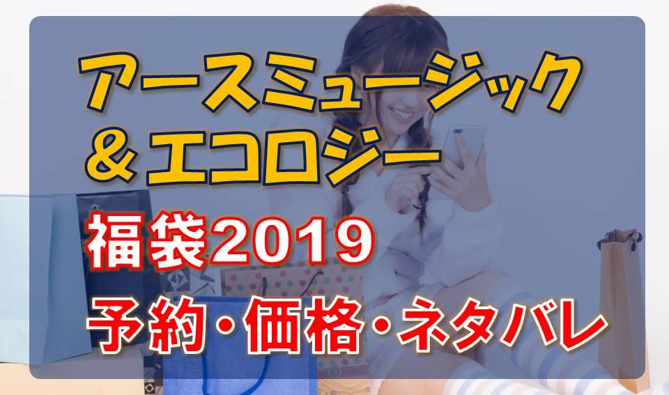 アースミュージックエコロジー_福袋2019