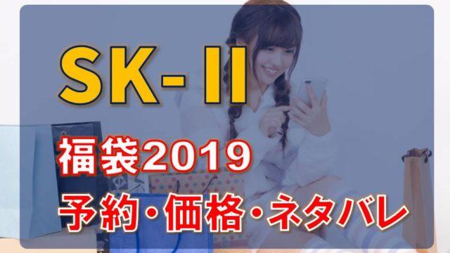 SK-Ⅱ_福袋2019