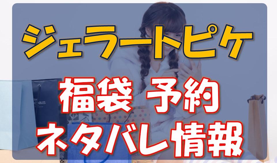 ジェラートピケ_福袋2020
