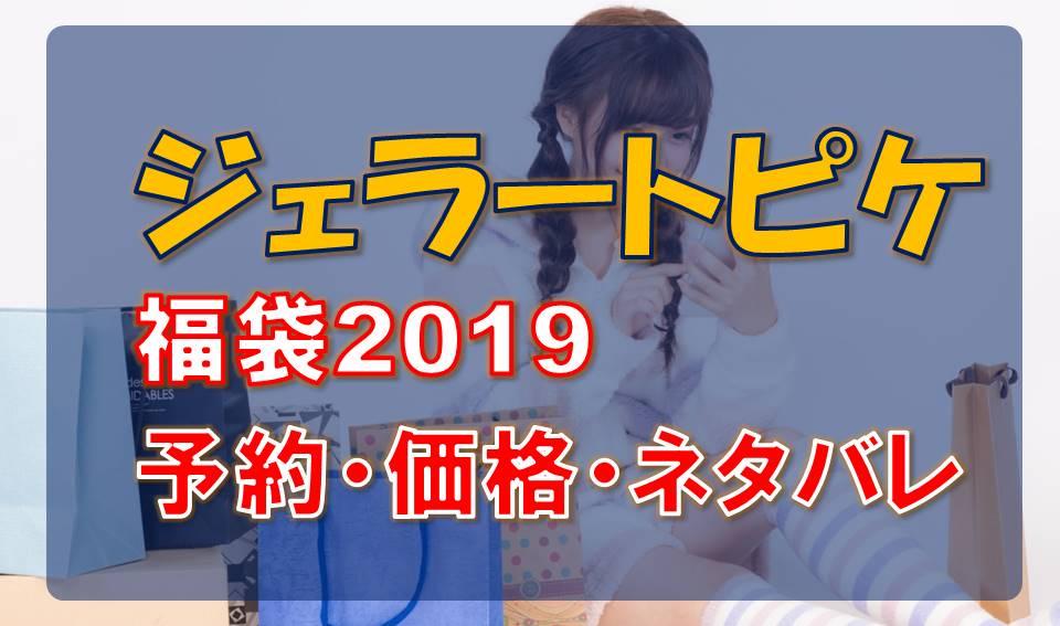 ジェラートピケ_福袋2019