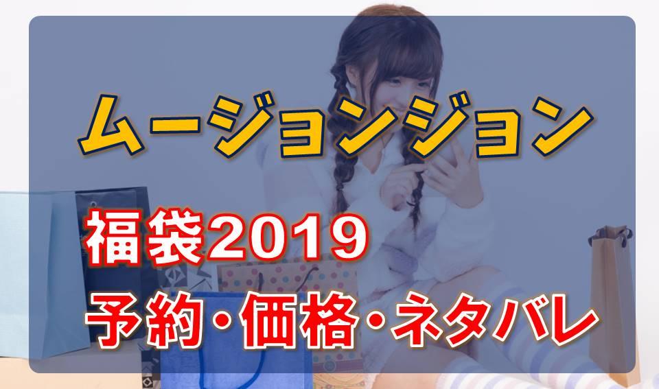 ムージョンジョン_福袋2019