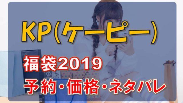 KP_福袋2019