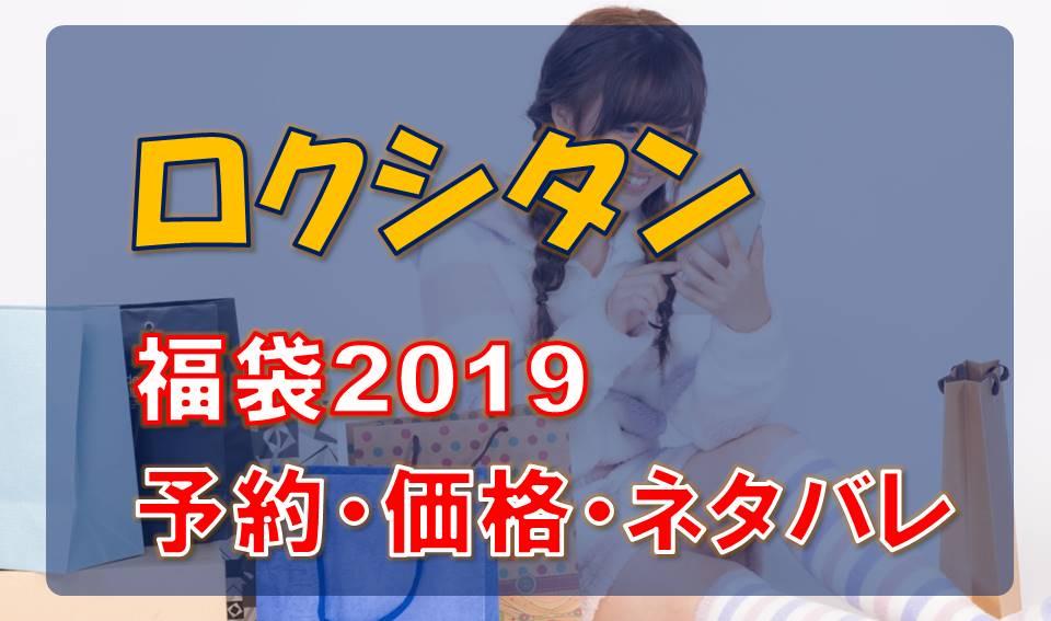 ロクシタン_福袋2019