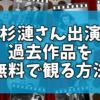 大杉漣さん出演の過去作品を無料で観る方法は?貴重な熱唱動画も発見!