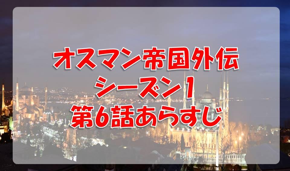 オスマン帝国外伝シーズン1/第6話のあらすじと感想【ネタバレ注意】