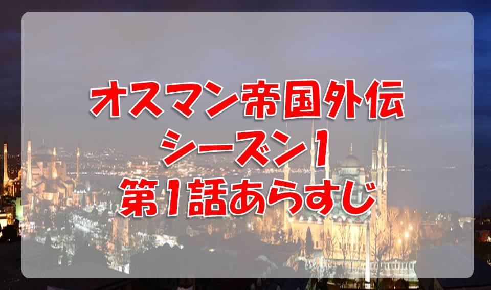 オスマン帝国外伝シーズン1/第1話のあらすじと感想【ネタバレ注意】