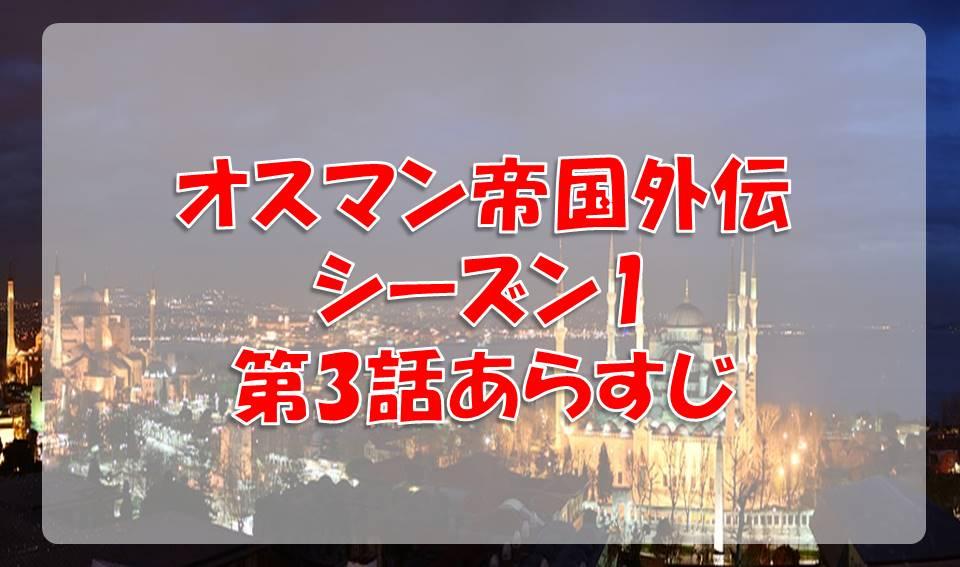 オスマン帝国外伝シーズン1/第3話のあらすじと感想【ネタバレ注意】