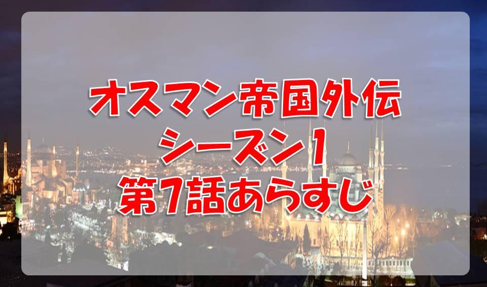 オスマン帝国外伝シーズン1/第7話のあらすじと感想【ネタバレ注意】