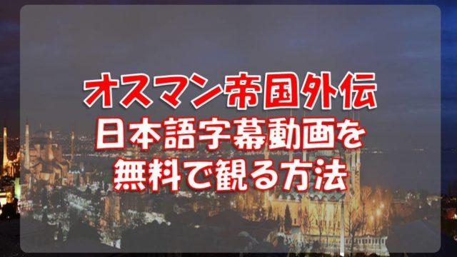 オスマン帝国外伝_日本語字幕動画を無料で観る方法