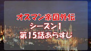 オスマン帝国外伝_シーズン1第15話あらすじ
