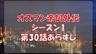 オスマン帝国外伝_シーズン1第30話あらすじ