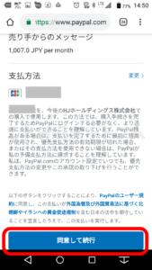 hulu登録方法8