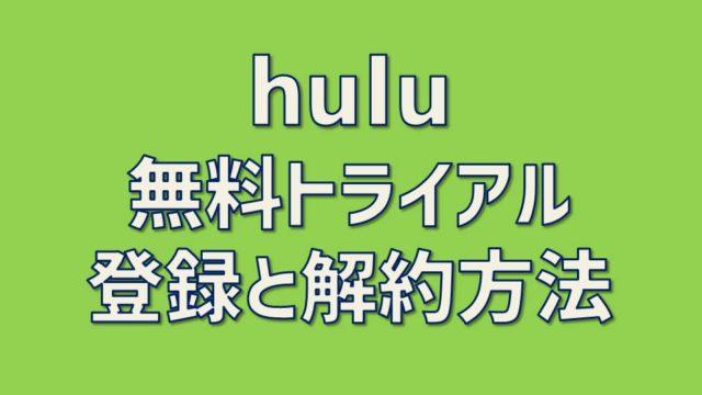 hulu無料トライアル登録解約