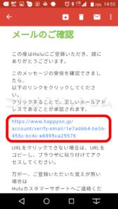 hulu登録方法12