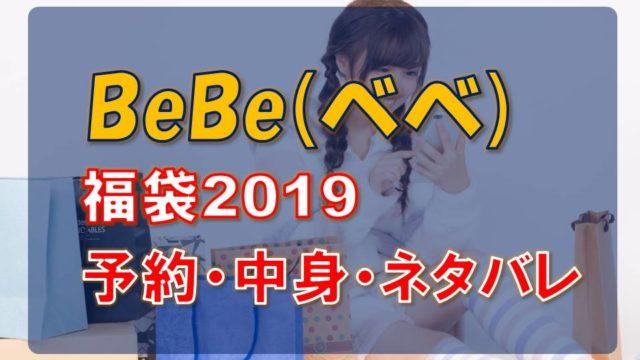BeBe_福袋2019