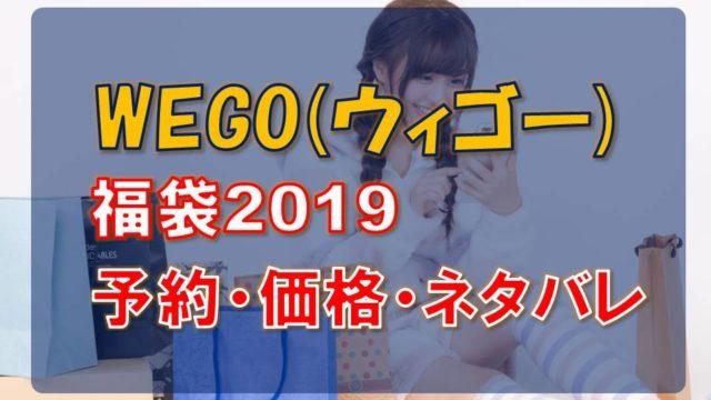 WEGO_福袋2019