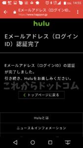 hulu登録方法13