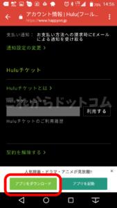 hulu登録方法14