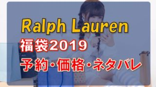 ラルフローレン_福袋2019