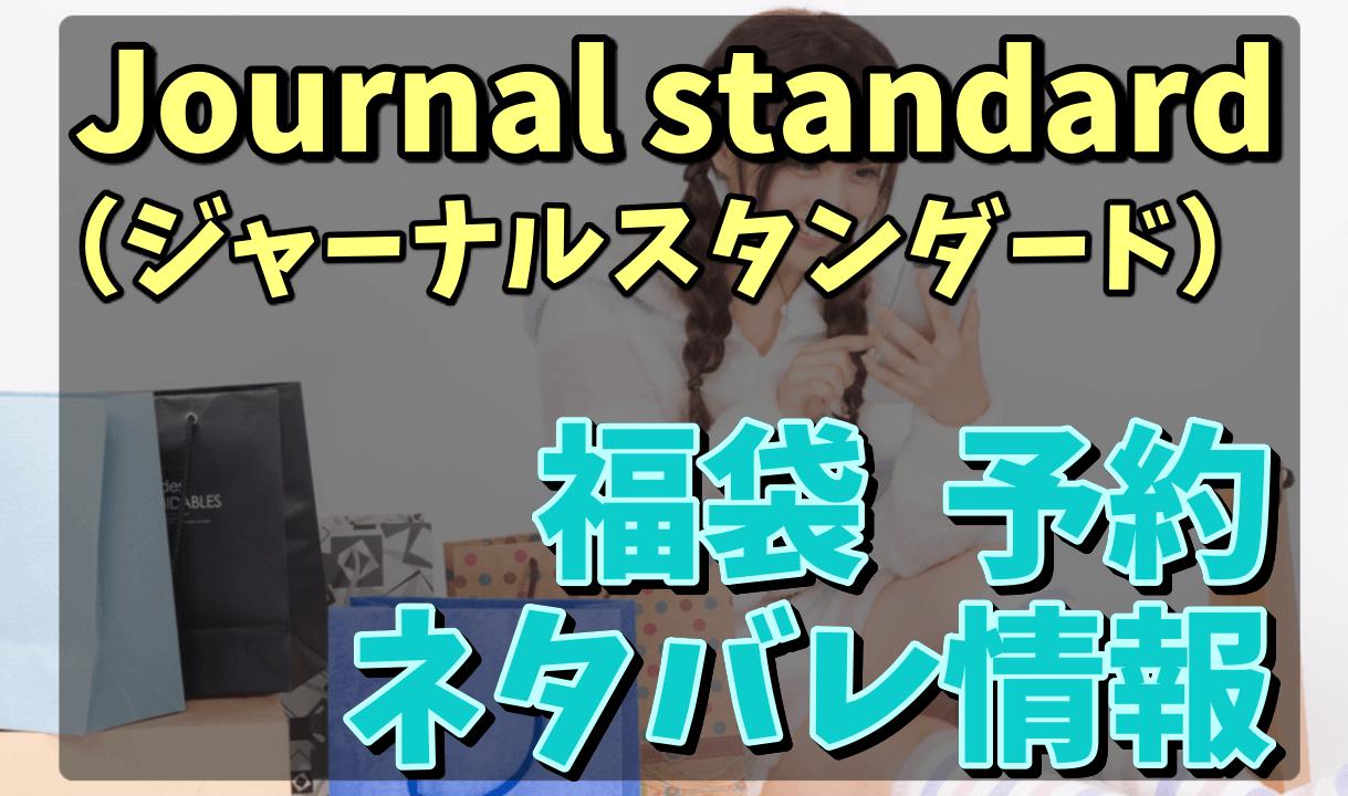 ジャーナルスタンダード福袋_予約ネタバレ情報