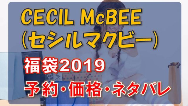CECIL McBEE(セシルマクビー)_福袋2019