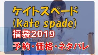 ケイトスペード(kate spade)_福袋2019